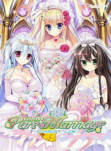 Pure Marriage -Akai Ito Monogatari - Harem Hen Hentai Game Download